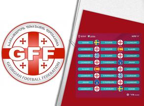 Известен календарь игр сборной Грузии