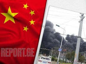 ჩინეთის ქიმიურ ქარხანაში რეაქტორი აფეთქდა