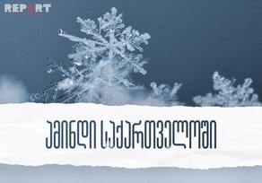 თბილისში ყინვა და თოვაა მოსალოდნელი