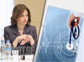 ჯანდაცვის სამინისტრო ინფორმაციას ავრცელებს