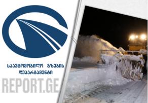 Заявление Департамента автомобильных дорог Грузии