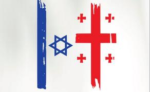 Посольство Грузии в Израиле обращается к согражданам