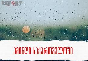25 ივნისის ამინდის პროგნოზი