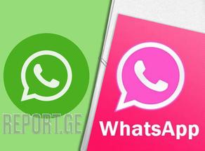 Эксперты: Использовать новую версию WhatsApp опасно