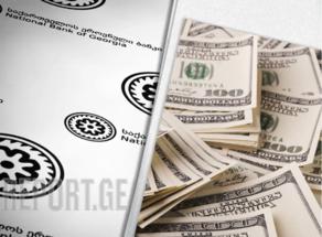 საერთაშორისო რეზერვები 25.9 მლნ აშშ დოლარით შემცირდა