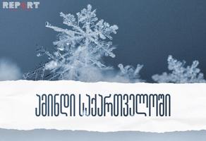 თოვლი და თოვლჭყაპი საქართველოში - ამინდი 19 ნოემბრამდე
