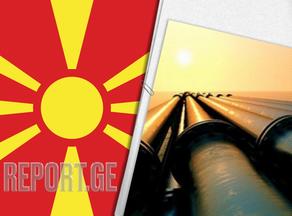 ჩრდილოეთ მაკედონია გაზის მიღებას TAP-იდან შეძლებს