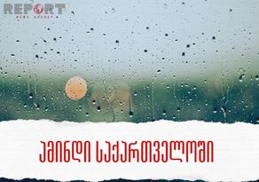 Какая погода ожидается в Грузии сегодня