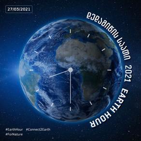 მსოფლიო დღეს დედამიწის საათს აღნიშნავს