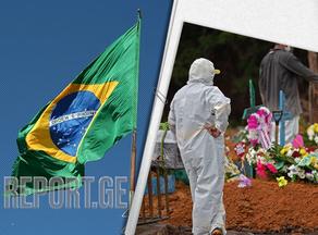 ბრაზილიაში ქალი პირველი საქორწინო ღამის დროს მოკვდა