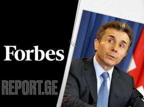 ბიძინა ივანიშვილი Forbes-ის რეიტინგში დაქვეითდა