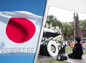 იაპონიაში ნაგასაკის მსხვერპლთა ხსოვნას პატივი მიაგეს