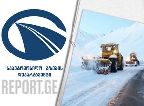 Из-за непогоды запрещено движение на дороге Ахалцихе-Ниноцминда