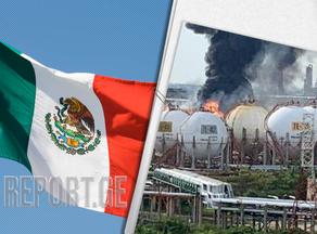 მექსიკაში  ნავთობგადამამუშავებელ ქარხანაში ხანძრის შედეგად 7 ადამიანი დაშავდა