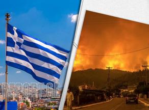საბერძნეთის კუნძულ ევბეაზე ხანძარს ამ დრომდე ებრძვიან