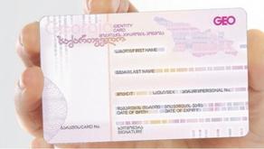 დროებითი ნორმები მათთვის, ვინც ID მოწმობაზე უარს აცხადებს