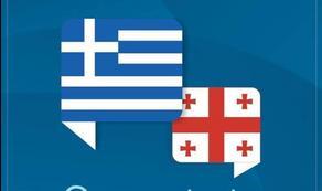 Посольство Грузии в Греции опубликовало заявление