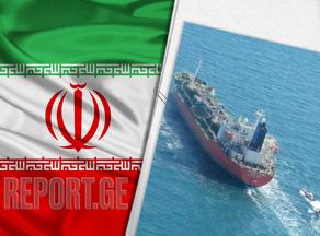 ირანი სამხრეთკორეული გემის დაკავების მიზეზს განმარტავს