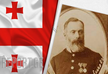 170th anniversary of Sophro Mgaloblishvili