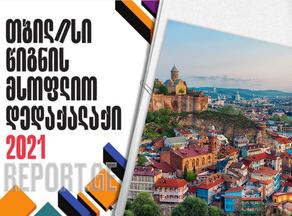 Тбилиси получил статус Всемирной столицы книги