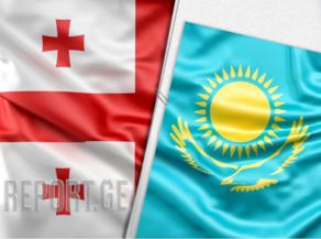 ქართულ-ყაზახური ეკონომიკური გაერთიანება შეიქმნა