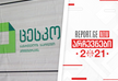 Results of electronic voting at Krtsanisi 5th polling station known