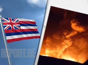ჰავაის კუნძულზე ვულკანმა ამოხეთქა - PHOTO - VIDEO