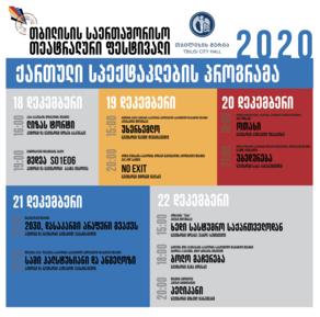თბილისში საერთაშორისო თეატრალური ფესტივალი იწყება
