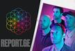 Группа Coldplay распадается