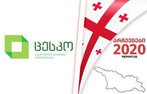 В связи с выборами в ЦИК Грузии поступило около 1 800 жалоб