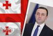 Ираклий Гарибашвили: Победа, которую мы ждали! Поздравляю всю Грузию!