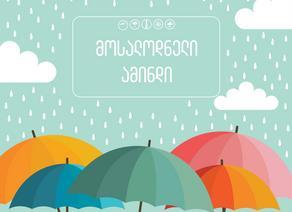 მოსალოდნელია წვიმა და ელჭექი - გარემოს სააგენტოს გაფრთხილება