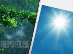 როგორი ამინდი იქნება დღეს საქართველოში