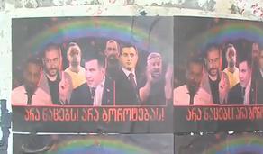 В Тбилиси развесили баннеры Нет нацам - нет злу