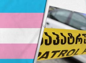 ძალადობა ტრანსგენდერზე - ქალი კორპუსიდან გადახტა