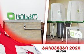 ცესკო: 08:00 საათისთვის ყველა საარჩევნო უბანი მზად იყო ამომრჩევლის მისაღებად
