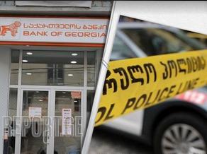 Банк Грузии: Мы делаем все для безопасности наших сотрудников