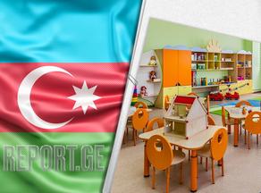 В Азербайджане открылись школы и детские сады