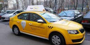 Яндекс. Такси передает российским властям данные о поездках своих клиентов