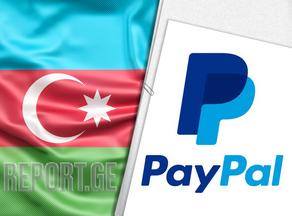 აზერბაიჯანში PayPal  სრულად ხელმისაწვდომი იქნება
