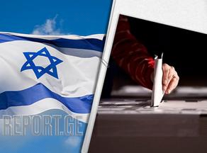 ისრაელში საპარლამენტო არჩევნების ეგზიტპოლების შედეგები ცნობილია