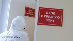 რუსეთში COVID-19-ით 24 საათში 10 028 პირი დაინფიცირდა