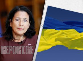 Зурабишвили: Грузия и Украина стоят перед одинаковыми вызовами