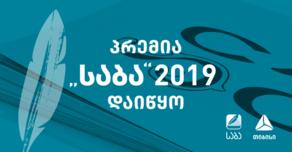 Jury of Saba Literary Prize named finalists