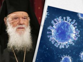 საბერძნეთის მართლმადიდებლური ეკლესიის წინამძღვარს კორონავირუსი დაუდასტურდა