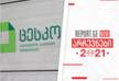 Twenty cities in Georgia where runoff elections scheduled