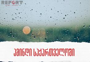 როგორი ამინდი იქნება დღეს - 5 ივნისის პროგნოზი