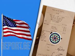 აშშ-ში რესტორნის კლიენტმა პერსონალის თითო წევრს 200 დოლარი დაუტოვა