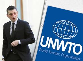 Георгий Гахария открыл заседание совета Всемирной туристской организации