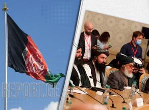 აშშ-ის მიერ ინიცირებული ავღანეთის სამშვიდობო კონფერენცია გადაიდო